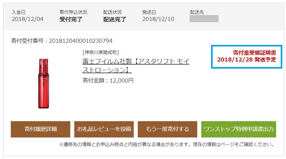 f:id:japantk:20181214104517p:plain