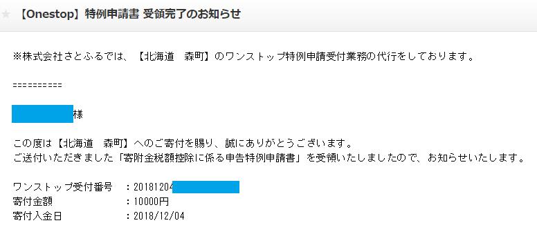 f:id:japantk:20181225091950p:plain