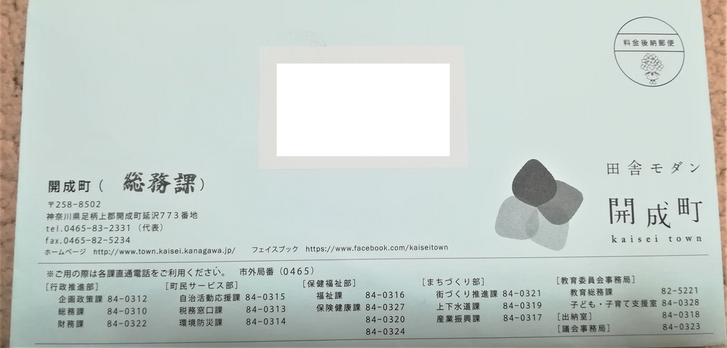 f:id:japantk:20181227090035j:plain