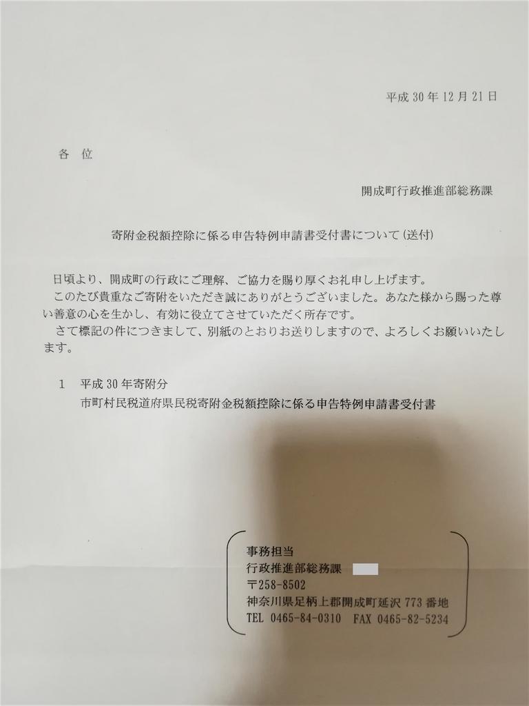 f:id:japantk:20181227090042j:plain