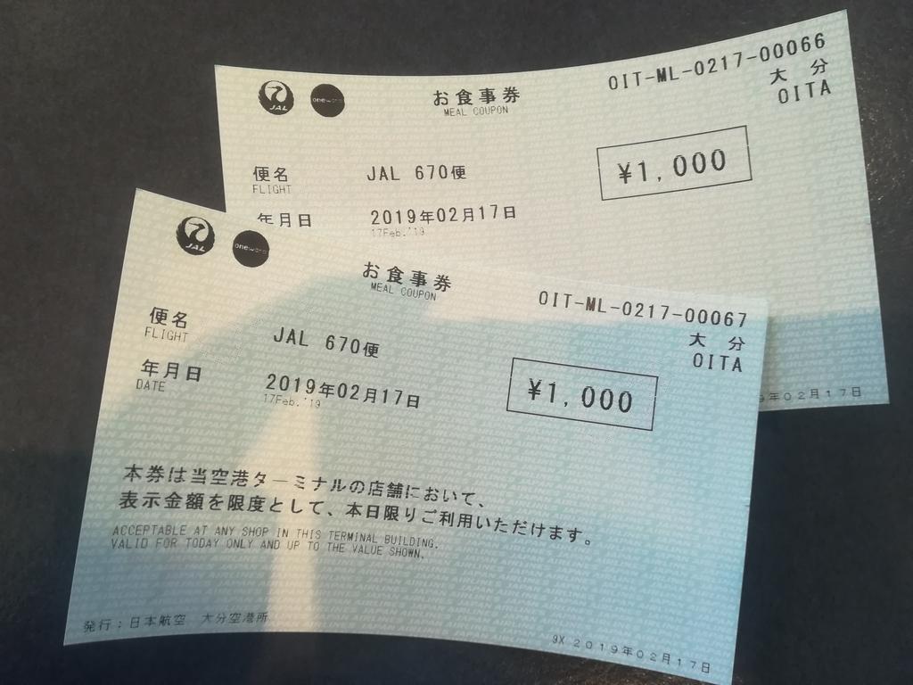 f:id:japantk:20190219161328j:plain