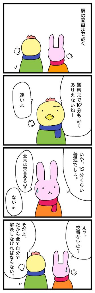 f:id:japantk:20190228213553p:plain