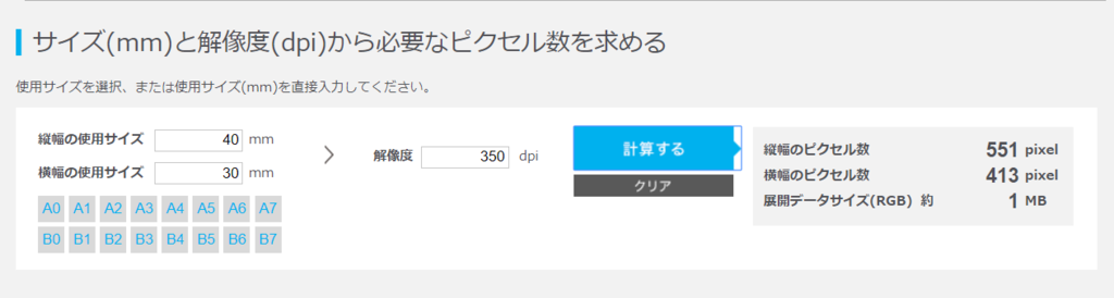 f:id:japantk:20190308110049p:plain