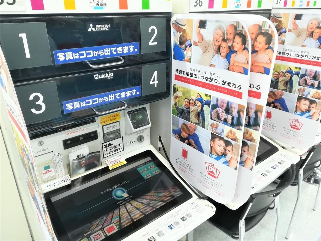 f:id:japantk:20190308161040j:plain