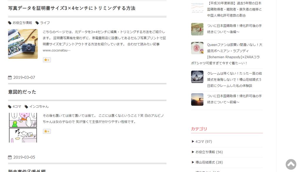 f:id:japantk:20190312135018p:plain