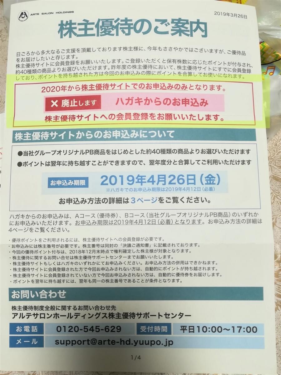 f:id:japantk:20190401140307j:plain