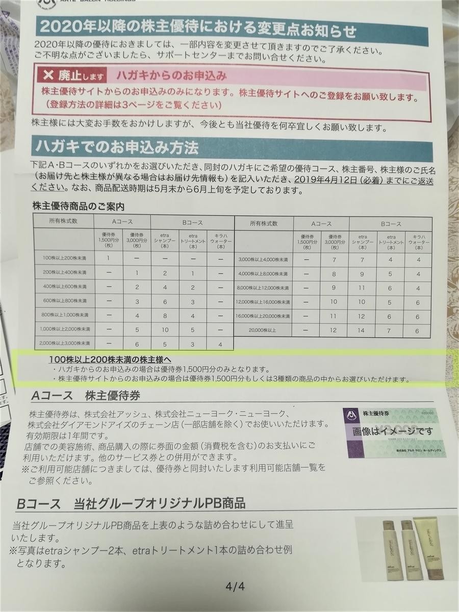 f:id:japantk:20190401140318j:plain