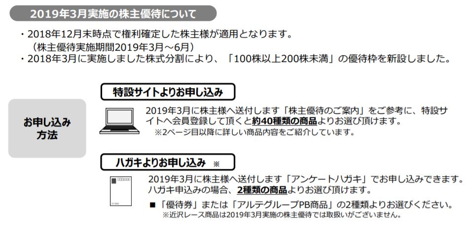 f:id:japantk:20190401141037p:plain