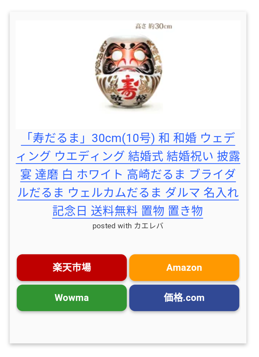f:id:japantk:20190502095926p:plain