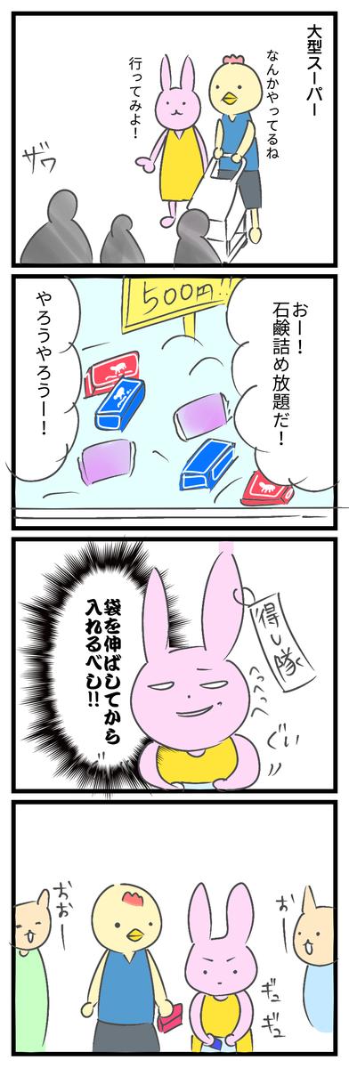 f:id:japantk:20190502200605p:plain
