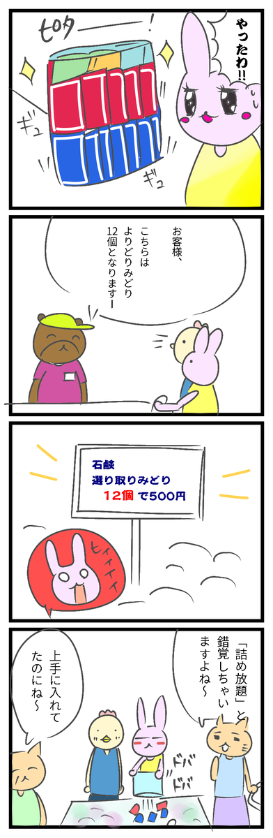 f:id:japantk:20190502200609p:plain