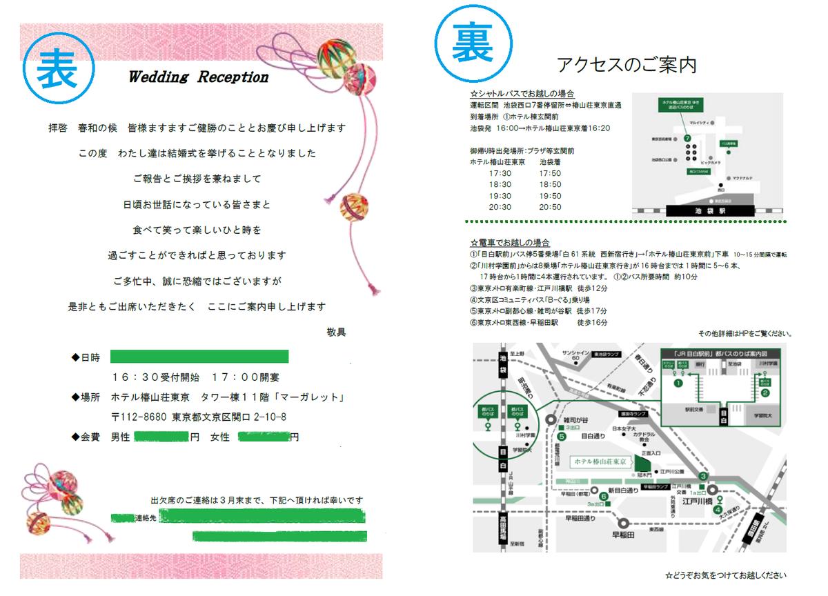 f:id:japantk:20190510165758p:plain