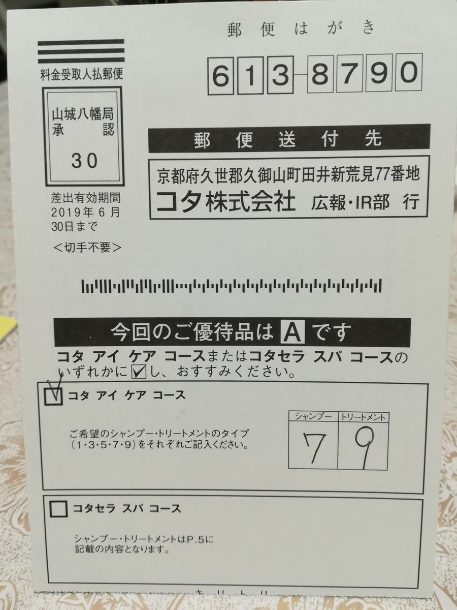 f:id:japantk:20190528101618j:plain