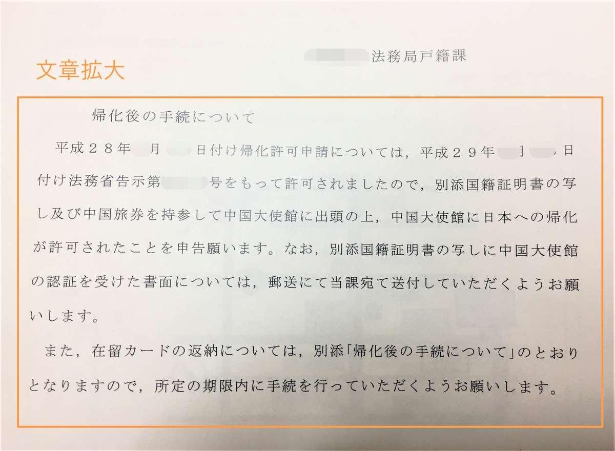f:id:japantk:20190607145906j:plain