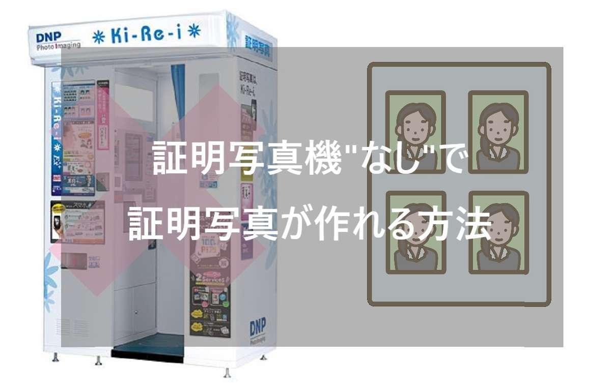 f:id:japantk:20190613095358j:plain