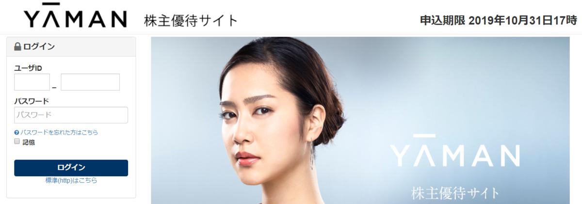 f:id:japantk:20190730125326p:plain