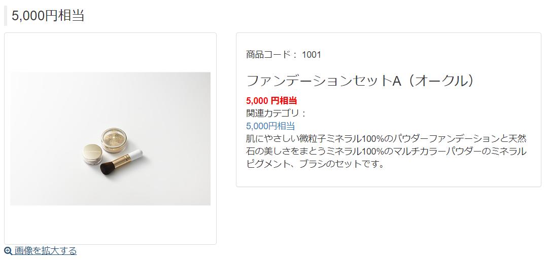 f:id:japantk:20190730125511p:plain