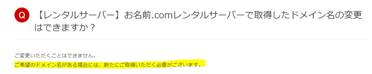 f:id:japantk:20190830170515p:plain