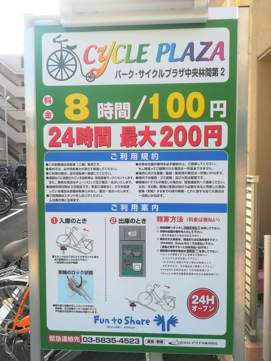 f:id:japantk:20190920150024j:plain