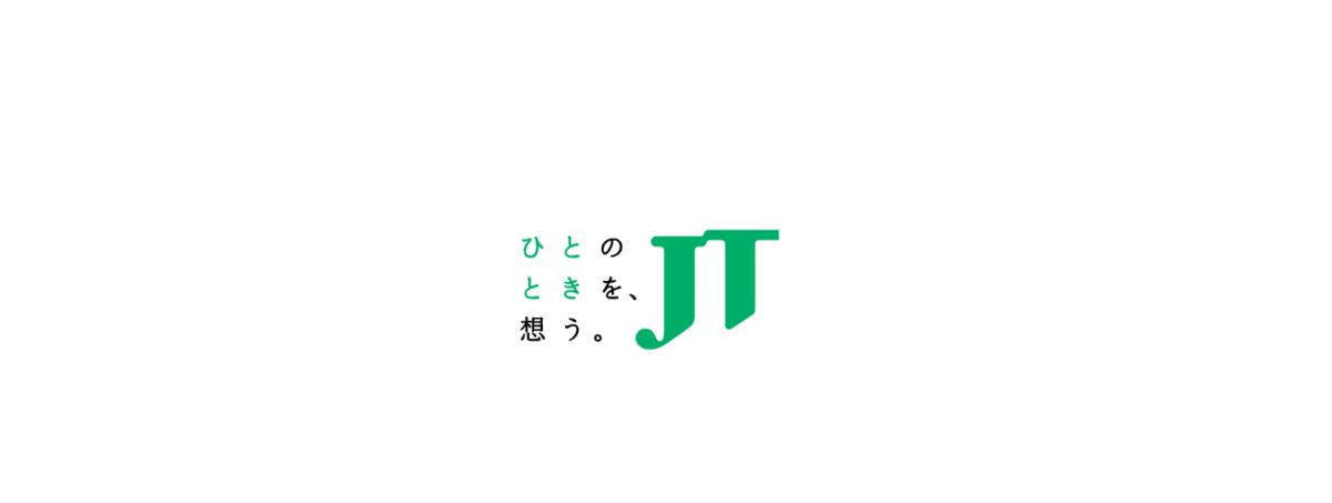 f:id:japantk:20191023145853p:plain
