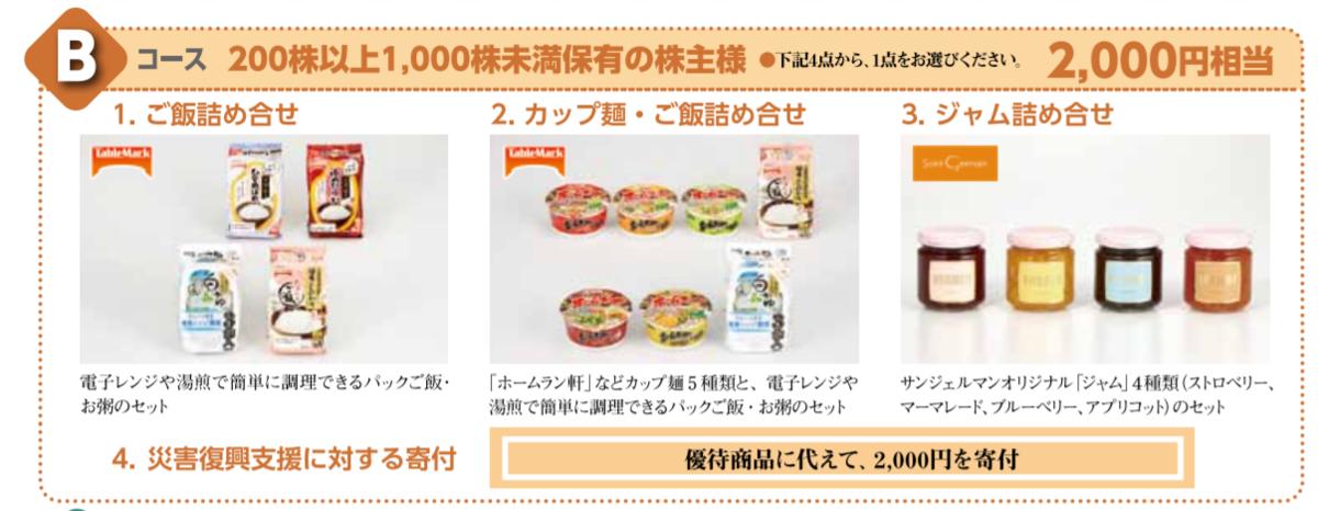 f:id:japantk:20191023150508p:plain