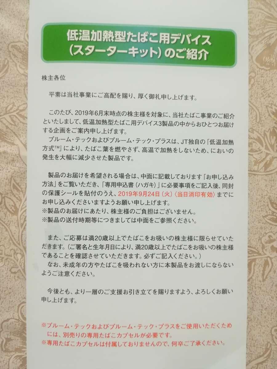 f:id:japantk:20191101150141j:plain