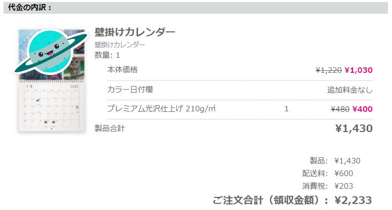 f:id:japantk:20191115172320p:plain