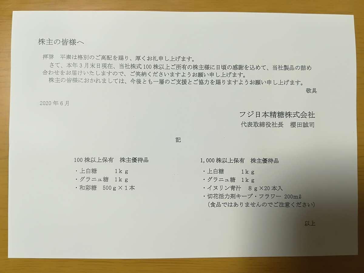 f:id:japantk:20200613182750j:plain