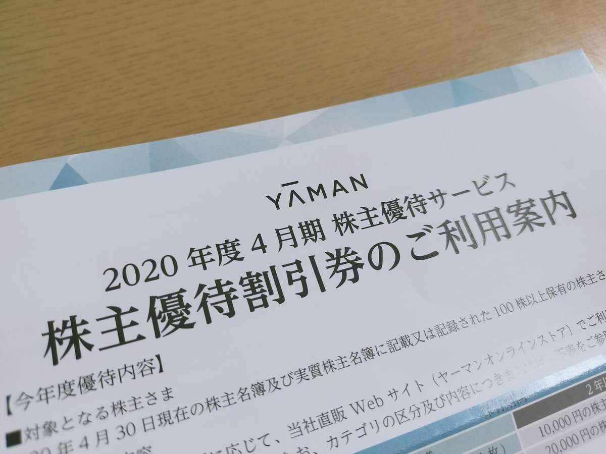 f:id:japantk:20200804143912j:plain