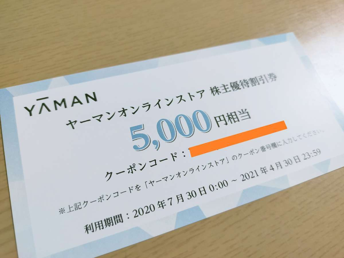 f:id:japantk:20200804144035j:plain