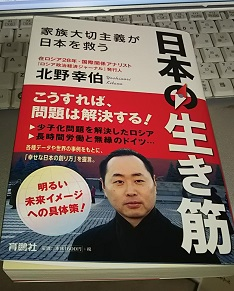 日本の生き筋ー家族大切主義が日本を救う