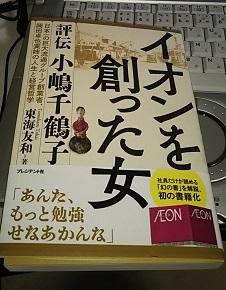 イオンを創った女 ― 評伝 小嶋千鶴子