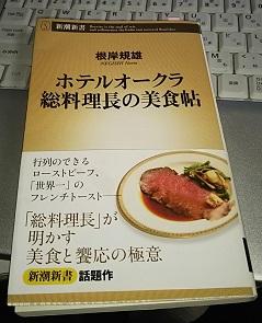 ホテルオークラ総料理長の美食帖