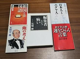 本5冊無料でプレゼント!(3055冊目)