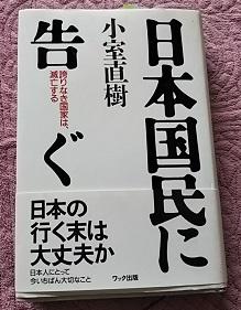 日本国民に告ぐ 誇りなき国家は滅亡する