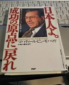日本人よ。成功の原点に戻れ