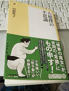 大相撲の不思議