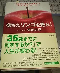 落ちたリンゴを売れ!成功者が密かに実践する「生き方のルール」