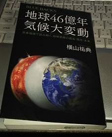 地球46億年 気候大変動 炭素循環で読み解く、 地球気候の過去・現在・未来
