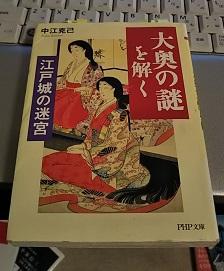 「大奥の謎」を解く 江戸城の迷宮