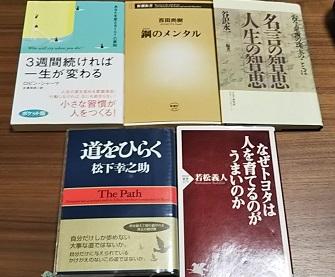 本5冊無料でプレゼント!(3115冊目)