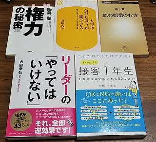 本5冊無料でプレゼント!(3120冊目)