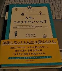 人生、このままでいいの? 最高の未来をつくる11の質問ノート