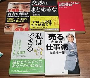 本5冊無料でプレゼント!(3145冊目)