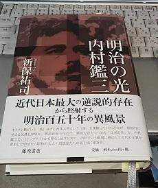 明治の光 内村鑑三