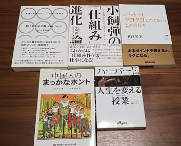 本5冊無料でプレゼント!(3155冊目)