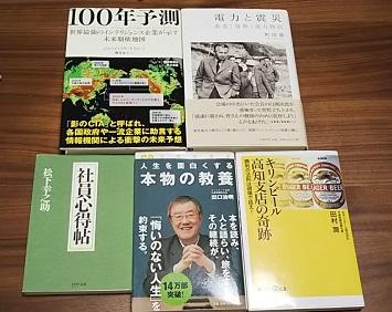 本5冊無料でプレゼント!(3160冊目)