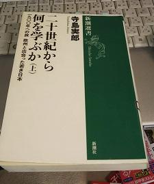 二十世紀から何を学ぶか〈上〉1900年への旅 欧州と出会った若き日本