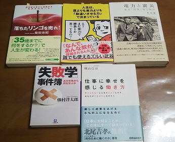 本5冊無料でプレゼント!(3170冊目)