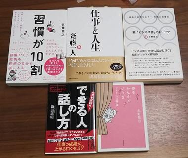 本5冊無料でプレゼント!(3185冊目)